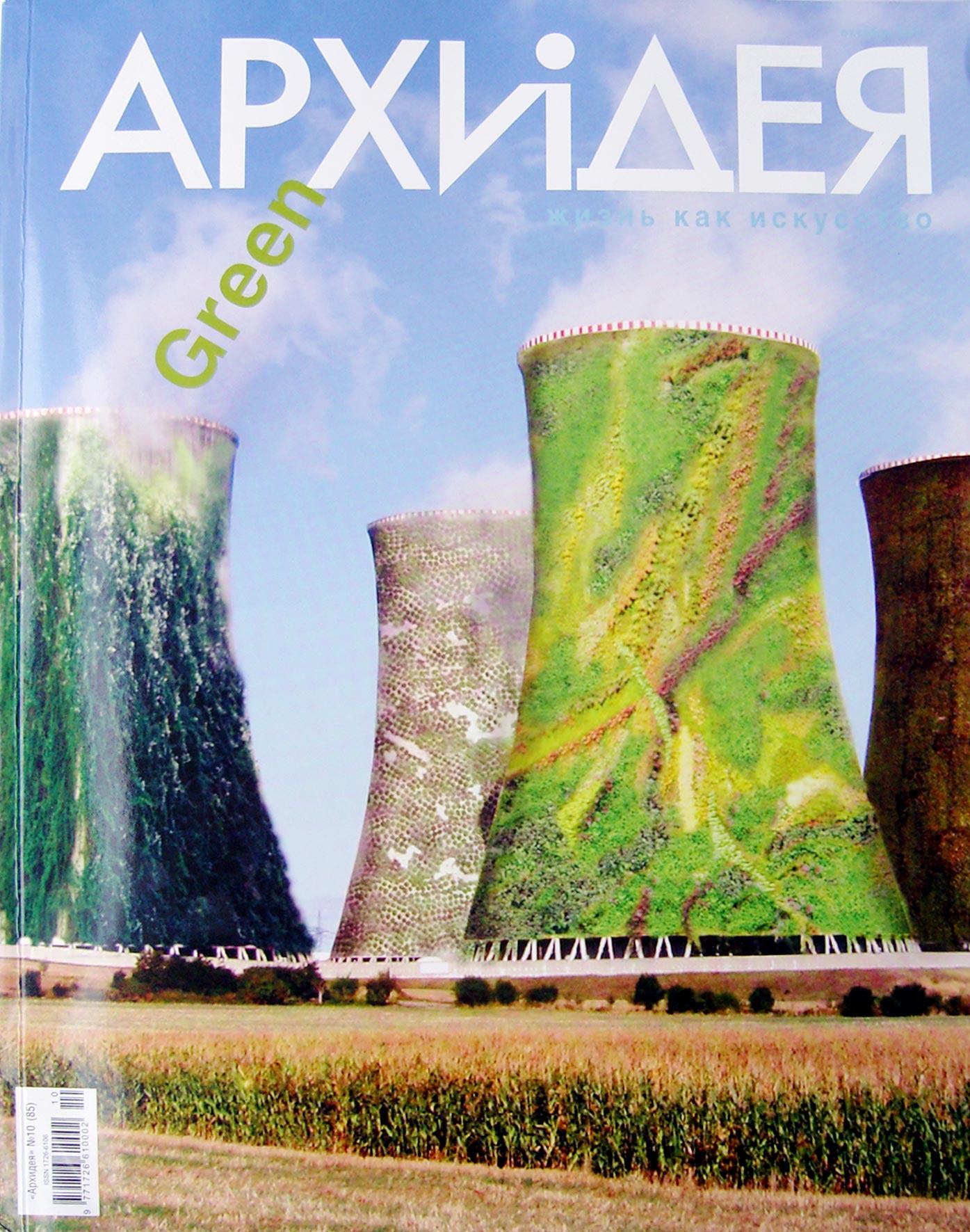 АрхИдея – Archidea, 10 – 2011